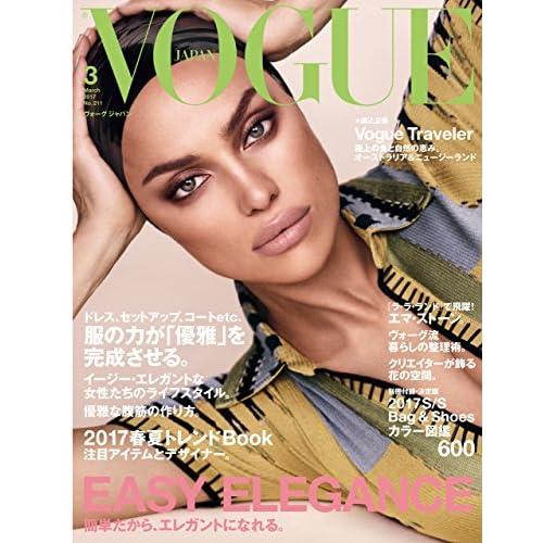VOGUE JAPAN(ヴォーグジャパン) 2017年 03 月号