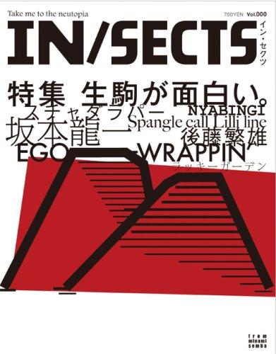 IN/SECTS インセクツ 00号 2009 Springの詳細を見る
