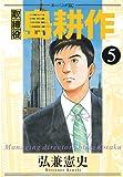 取締役 島耕作(5) (モーニングコミックス)