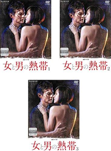連続ドラマW 女と男の熱帯  全3巻セット [マーケットプレイスDVDセット商品]