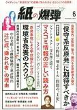 月刊 紙の爆弾 2014年 06月号 [雑誌] 画像