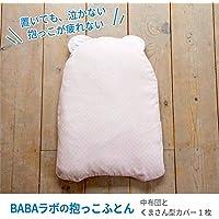BABAラボの抱っこふとん [ピンク] 首のすわらない赤ちゃんの抱っこが楽に 背中スイッチ対策 出産祝い 孫育てに