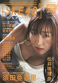 【Amazon.co.jp限定】須田亜香里表紙バージョン SKE48の10乗 (扶桑社ムック)