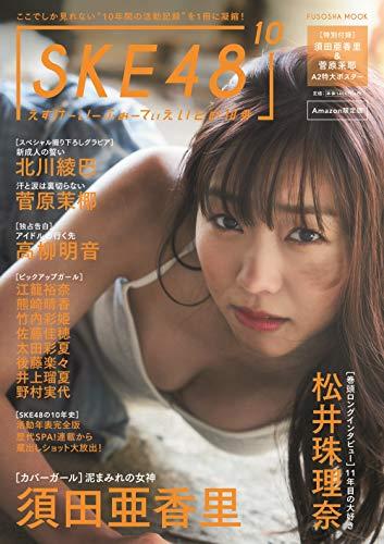 【Amazon.co.jp 限定】須田亜香里表紙バージョン SKE48の10乗 (扶桑社ムック)