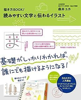 [森井 ユカ]の描き方BOOK! 読みやすい文字と伝わるイラスト