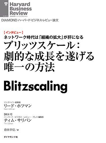 ブリッツスケール:劇的な成長を遂げる唯一の方法(インタビュー) DIAMOND ハーバード・ビジネス・レビュー論文の詳細を見る