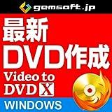Video to DVD X ~高品質DVDをカンタン作成|ダウンロード版