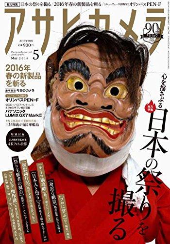 アサヒカメラ 2016年 05 月号 [雑誌]の詳細を見る