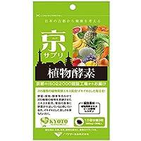 栄養補助食品 京サプリメント 植物酵素 約30日分 90粒