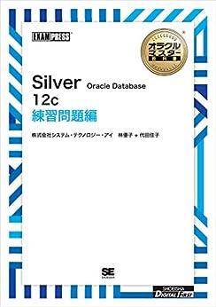 [林優子, 代田佳子]の[ワイド版]オラクルマスター教科書 Silver Oracle Database 12c 練習問題編