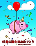 Happy 65th Birthday: 65歳の誕生日おめでとう Cute Pig Themed Birthday Book That Can be Used as a Diary or Notebook. Better Than Card! Independently published