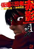 仮面の忍者赤影 / 横山 光輝 のシリーズ情報を見る