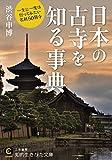 日本の古寺を知る事典———一生に一度は行ってみたい名刹50箇寺