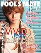 FOOL'SMATE(フールズメイト)2012年12月号[雑誌]