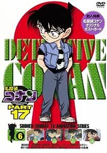 名探偵コナンDVD PART17 vol.6