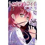 トニカクカワイイ コミック 1-15巻セット