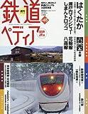 週刊鉄道ぺディア(てつぺでぃあ) 国鉄JR編(45) 2017年 1/24 号 [雑誌]