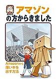 アマゾンの方からきました〜Amazonから薄い本を出す方法