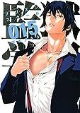 監獄学園(15) (ヤングマガジンコミックス)