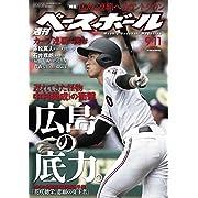 週刊ベースボール 2017年 09/11月号 [雑誌]