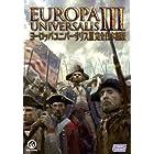 ヨーロッパユニバーサリスIII 完全日本語版