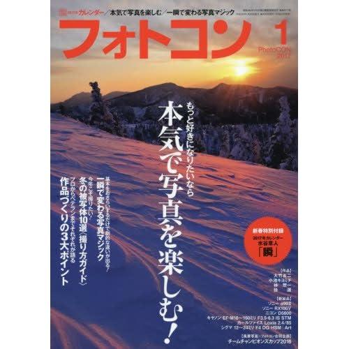 フォトコン 2017年 01 月号 [雑誌]