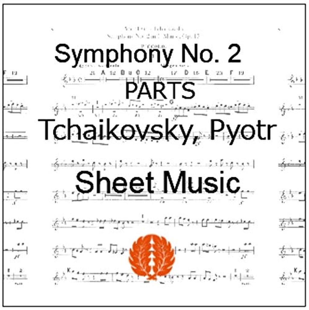敬礼急降下十億楽譜 チャイコフスキー pdf 交響曲第2番 1881年B版 オーケストラ用全パート譜セット(全楽章)