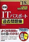 詳解ITパスポート過去問題集〈'18年版〉