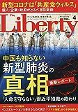 ザ・リバティ 2020年 04 月号 [雑誌]