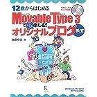 12歳からはじめるMovable Type3でとことん楽しむ!オリジナルブログ教室―Windows Me/2000/XP/Vista対応