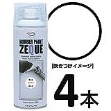 (発売記念特価)AZ(エーゼット) ラバーペイント ZEQUE 油性 RP-3 マットホワイト 400ml(RP030)×4本 SE296