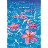 Blue Winds―風が運ぶ幸せ
