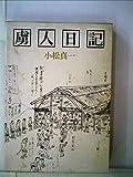 虜人日記 (1975年)