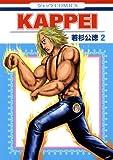 KAPPEI 2 (ジェッツコミックス)