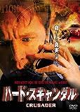 ハード・スキャンダル[DVD]
