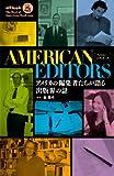 アメリカン・エディターズ—アメリカの編集者たちが語る出版界の話— eブックジャム