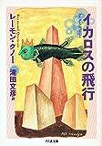 イカロスの飛行 (ちくま文庫)