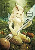 異自然世界の非常食 / 青井 硝子 のシリーズ情報を見る