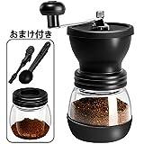 手挽き コーヒーミル 手動 コーヒーメーカー 珈琲 コーヒーグラインダー コーヒー豆 コーヒー用品 セラミック スケルトン クリーニング ・スプーン・2つ壺付き