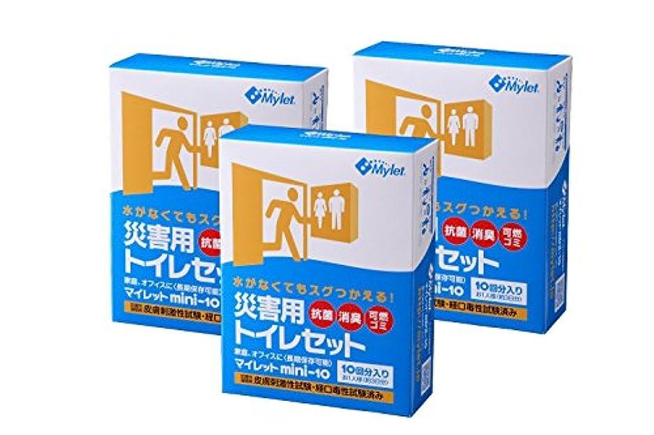 教育する外出ブレーク【簡易トイレ】抗菌消臭トイレ処理セット マイレットmini10 3箱セット(30回分)2~3日分を3人分