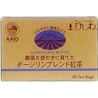 ひしわ 農薬を使わずに育てたダージリンブレンド紅茶TB 20袋