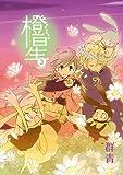 橙星 3 (IDコミックス ZERO-SUMコミックス)