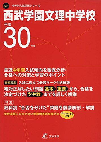 西武学園文理中学校 H30年度用 過去4年分収録 (中学別入試問題シリーズQ3)