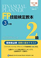 '17~'18年版 FP技能検定教本2級3分冊タックスプランニング