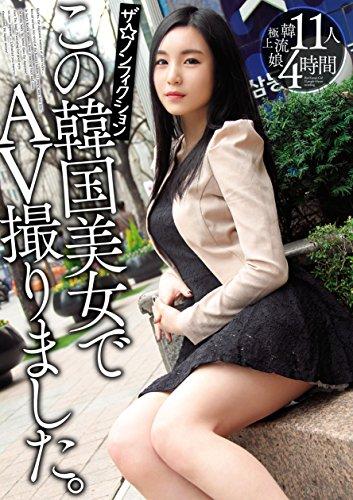 ザ☆ノンフィクションこの韓国美女でAV撮りました。11人4時間 [DVD]