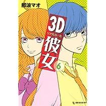 3D彼女(6) (KC デザート)
