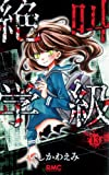 絶叫学級 13 (りぼんマスコットコミックス)