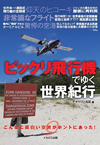 ビックリ飛行機でゆく世界紀行の詳細を見る