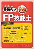 '15~'16年版 最短合格 2級FP技能士 上巻