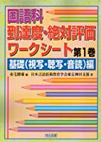 国語科到達度・絶対評価ワークシート (第1巻)